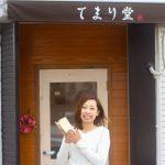【てまり堂】大牟田に行列?月に一度しか買えないシフォンケーキ!