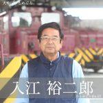 エネルギー産業の発展の原動力となった三池港をもう一度蘇らせたい。「入江 裕二郎」