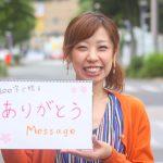100字で贈る『ありがとう』メッセージ大募集【大牟田市制100周年】
