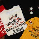 今年は限定カラーの新色も登場!お祭りを盛り上げる『大蛇山Tシャツ』販売開始。