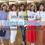 大牟田【MARUMIYA】で2017夏のファッショントレンドを大調査!