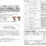 おおむた起業塾開催!起業塾を受講された方々が大牟田で活躍中!
