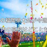 高校野球の福岡県大会が今週末から!大牟田市内の高校はどこと対戦?