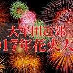 【大牟田近郊】2017年花火大会情報まとめ