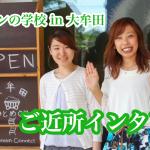 地域デザインの学校受講生が大牟田ひとめぐりをインタビュー調査!