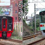 大牟田から福岡市内に行くなら「西鉄」or「JR」あなたはどっち?【アンケート企画】