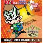 事務いすを使った耐久レース?!いす-1グランプリ熊本南関大会開催!10月8日