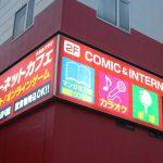 旭町の漫画喫茶「インターネットカフェ大牟田プラザ店」が8月31日で閉店