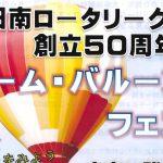 大牟田で気球に乗れる!「ドリーム・バルーンフェスタ」応募は16日まで。9月23日開催