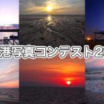「三池港写真コンテスト2017」10月6日まで。「三池港浪漫フェスタ2017」で投票