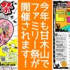 「ファミリー祭」が甘木山学園で10月27日開催。仮装してハロウィンを楽しもう!