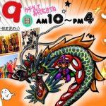 「ファミリー祭」が甘木山学園で10月29日開催。仮装してハロウィンを楽しもう!