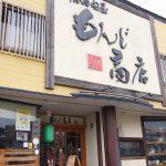 新鮮な魚料理が味わえる「居酒問屋 もんど商店」大牟田市新栄町【お店見せて!】