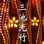 「三池光竹」2019年11月2,3日開催!会場が変更されています
