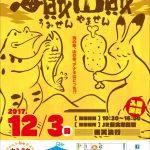 お米に合うのはどっち!?〜上内 食の祭典〜 『海賊山賊』@新大牟田駅 12月3日開催
