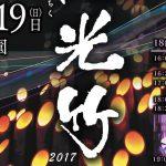 大牟田で1万本の竹灯籠「三池光竹」2017年11月18,19日@三池公園
