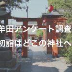 大牟田アンケート調査!「初詣はどこの神社にお参りに行きますか?」