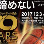 元女子日本バスケ代表・永田さん記念講演「諦めない~選手生活で得たもの~」12月3日@大牟田文化会館