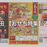 大牟田【おせち特集2017】新春のお祝いに