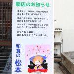「和食の松本」が2017年12月末で閉店されています。