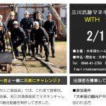 「三川坑跡マネキンチャレンジ WITH ジャー坊」2月11日開催!参加者募集