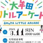 商店街のアーケードに屋台がズラリ!大牟田リトルアーケード3月11日開催
