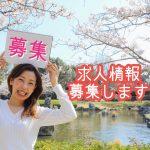 【募集】大牟田ひとめぐりで求人広告を出しませんか?