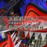 【平成三十年大蛇山特集】三池藩大蛇山三池新町彌剱神社