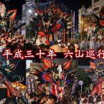 【平成三十年大蛇山特集】六山巡行の様子を撮影してきました!