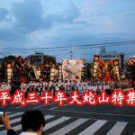 【平成三十年大蛇山特集】ソラリアビジョンで動画放映が決定!