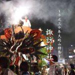 【平成三十年大蛇山特集】諏訪神社