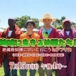 EXILEのパフォーマーUSAさんが大牟田に!【7月15日RKB毎日放送にて】