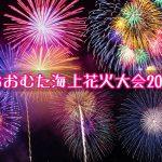 【おおむた海上花火大会2018】ステージイベントの様子や花火写真をお届けします!