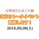 【2018年9月8日(土)】大牟田ひとめぐり初のトークイベント開催決定!