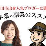 『本業×副業のススメ』大牟田市出身の人気ブロガー「りゅうじん」さんに聞きました!【PR】