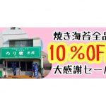 大牟田市大正町の海苔専門店『のり安片岡』が期間限定で10%offセールを実施!【PR】