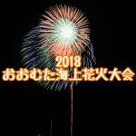 2018年の【おおむた海上花火大会】は8月11日(土)!イベントスケジュールやアクセスは?
