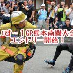 南関町で開催される九州唯一の『いす-1グランプリ』がエントリーを開始!