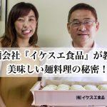 【PR】大牟田・荒尾の飲食店を幅広くサポートする製麺会社『イケスエ食品』