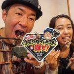 【8月18日放送】杉山39のブラックダイヤモンドを探せ!×大牟田ひとめぐり