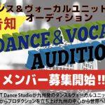 世界へ羽ばたくダンス&ヴォーカルユニットのオーディションが大牟田で開催!