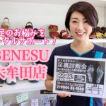 BENESU大牟田店オープン!足のお悩みをトータルサポート致します!