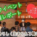 【9月8日】働き方を考える大牟田ひとめぐり初のトークイベントを開催しました!