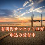 【有明海サンセットヨガ】10月13日荒尾市開催分の申込みを受付中!