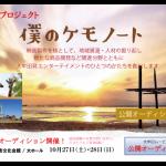 大牟田市動物園の映画『僕のケモノート(仮題)』制作決定記者会見が行われました!