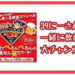 『杉山39のブラックダイヤモンドを探せ!』の生放送スペシャルイベントが開催!