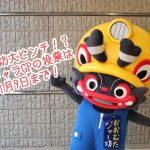ジャー坊大ピンチ!?ゆるキャラグランプリの投票は11月9日18:00まで!