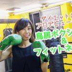 【PR】ダイエットからプロデビューまでしっかりサポート!鳥居ボクシング&フィットネスジム