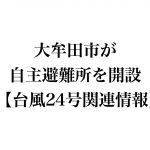 【台風24号関連情報】大牟田市が自主避難所を開設【29日午後4時から】