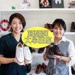 ベネシュ大牟田店で足湯・バランステスト・機能靴など足のトータルサポートを体験!【PR】